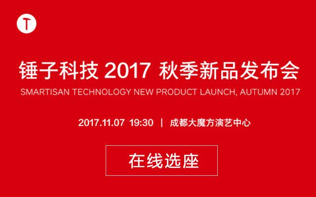 锤子科技(手机)2017 秋季新品发布会