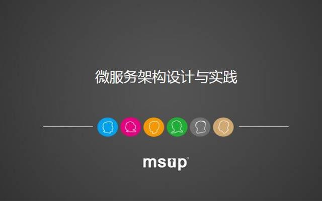 孙玄培训公开课:微服务架构设计与实践(2017年12月北京站)