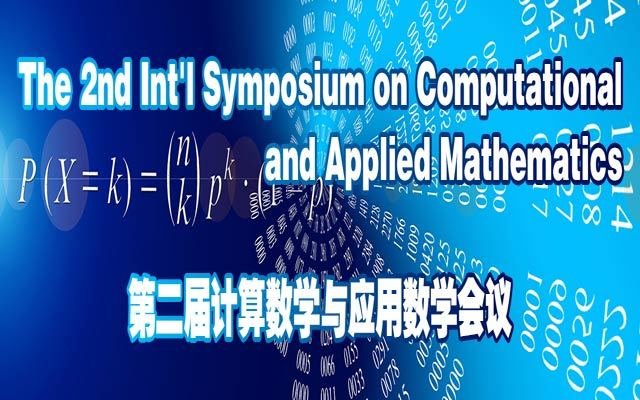 第二届计算数学与应用数学会议(ISCAM 2018)