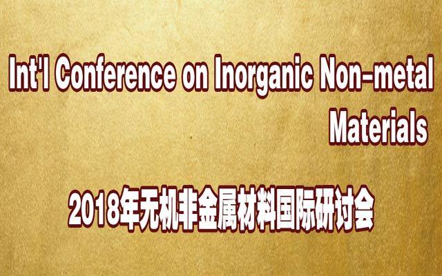 2018年无机非金属材料国际研讨会(INM 2018)