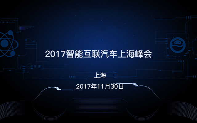 2017智能互联汽车上海峰会