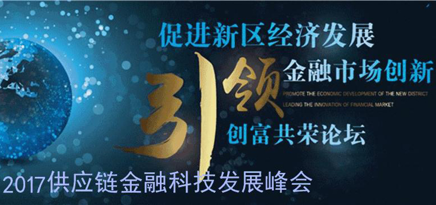 第五届中国供应链金融服务联盟年会暨2017供应链金融科技发展峰会