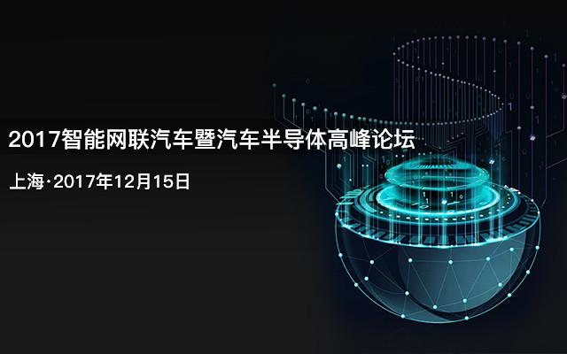 2017智能网联汽车暨汽车半导体高峰论坛