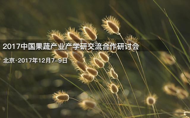2017中国果蔬产业产学研交流合作研讨会
