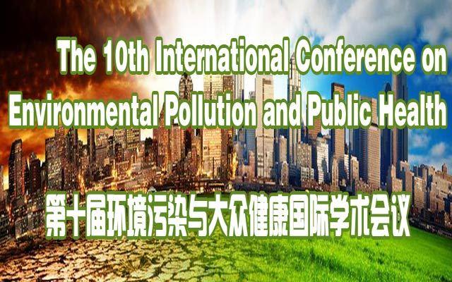 第十届环境污染与大众健康国际学术会议(EPPH 2018)