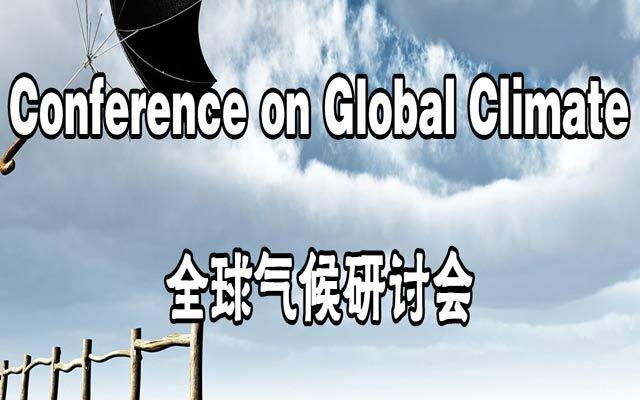 全球气候研讨会(CGC 2018)