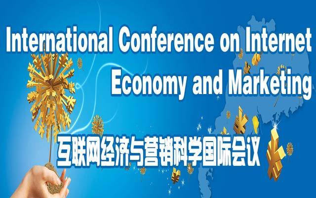 互联网经济与营销科学国际会议 (IEM 2018)