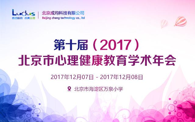 第十届(2017年)北京市心理健康教育学术年会
