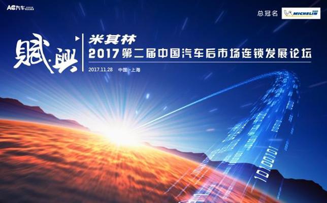 赋·兴——米其林·2017第二届中国汽车后市场连锁发展论坛