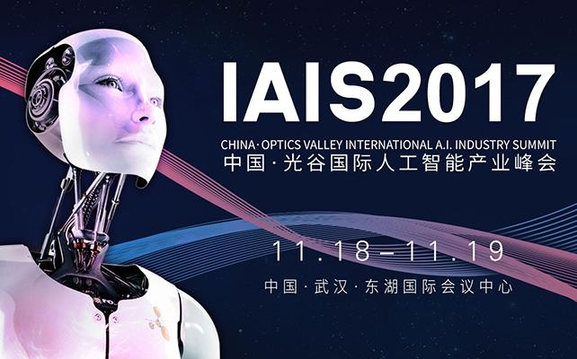 IAIS 2017中国·光谷国际人工智能产业峰会