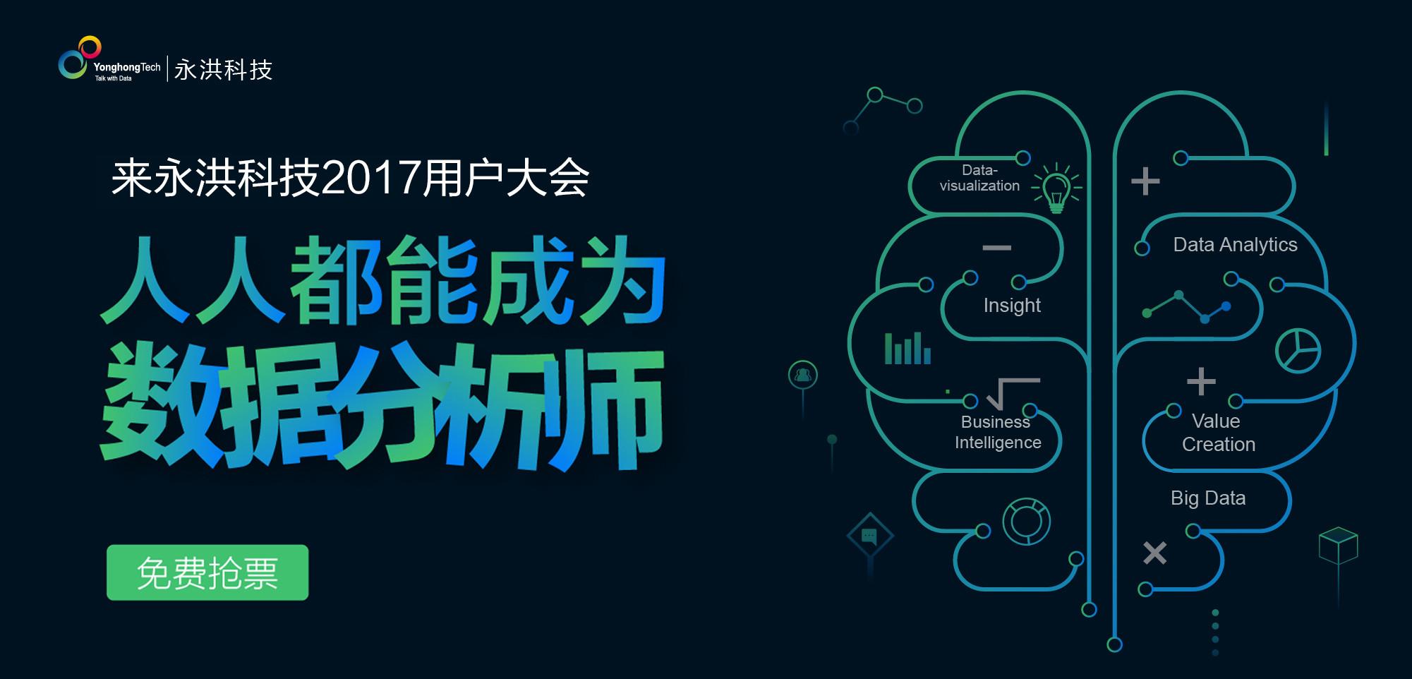 智慧运营·数造未来--2017永洪科技北京大数据峰会