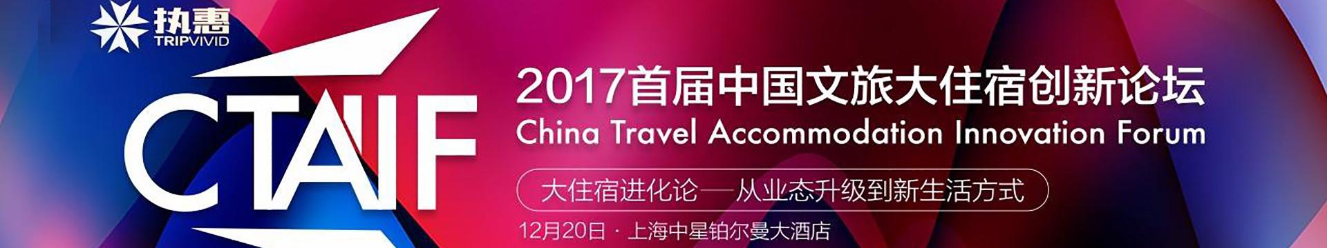 2017首届中国文旅大住宿创新论坛