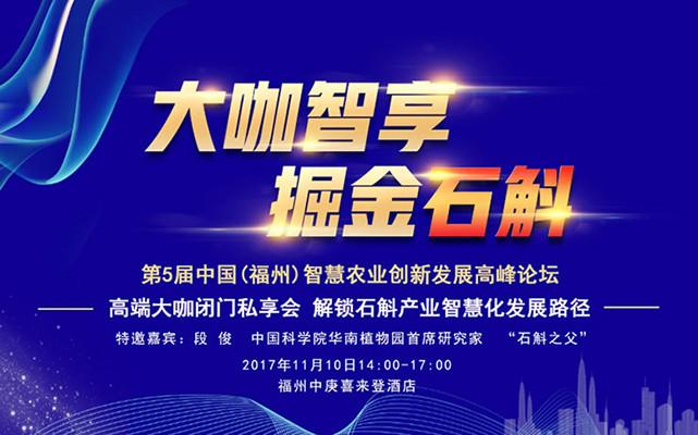 2017第五届中国(福州)智慧农业创新发展高峰论坛