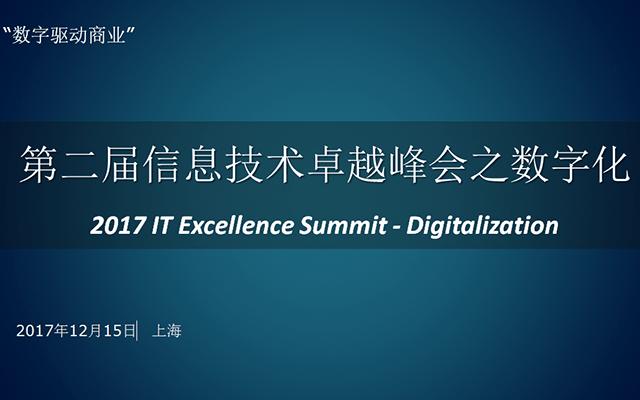 第二届信息技术卓越峰会之数字化
