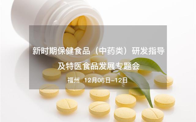 新时期保健食品(中药类)研发指导及特医食品发展专题会