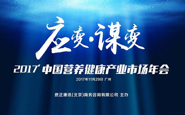 2017中国营养健康产业市场年会