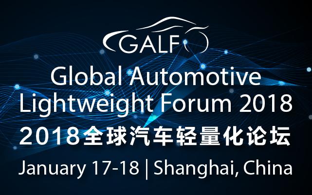 2018全球汽车轻量化论坛