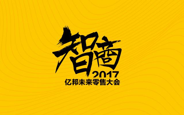 2017亿邦未来零售年会