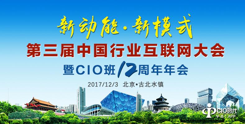第三届中国行业互联网大会暨CIO班12周年年会