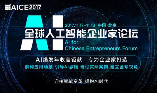 AICE 2017全球人工智能企业家论坛