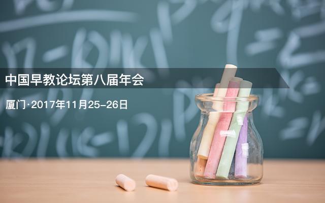 中国早教论坛第八届年会
