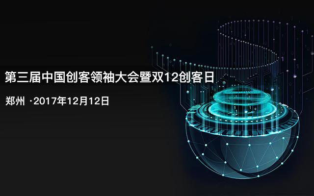 第三届中国创客领袖大会暨双12创客日
