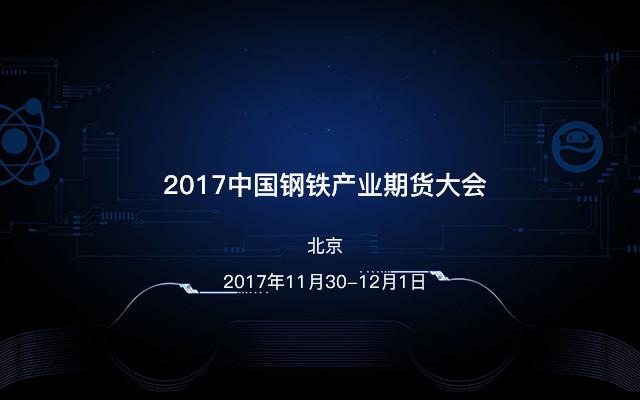 2017中国钢铁产业期货大会