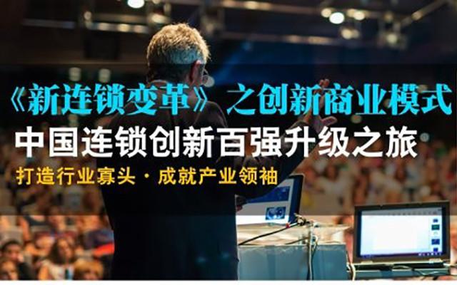 《新连锁变革》之创新商业模式-中国连锁创新百强升级之旅<深圳站>