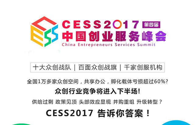 CESS 2017第四届中国创业服务峰会