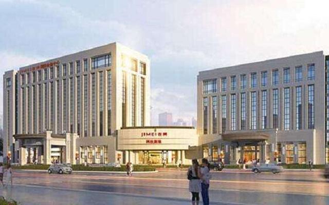 吉美国际会展酒店