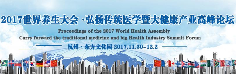 2017世界养生大会弘扬传统医学暨大健康产业高峰论坛
