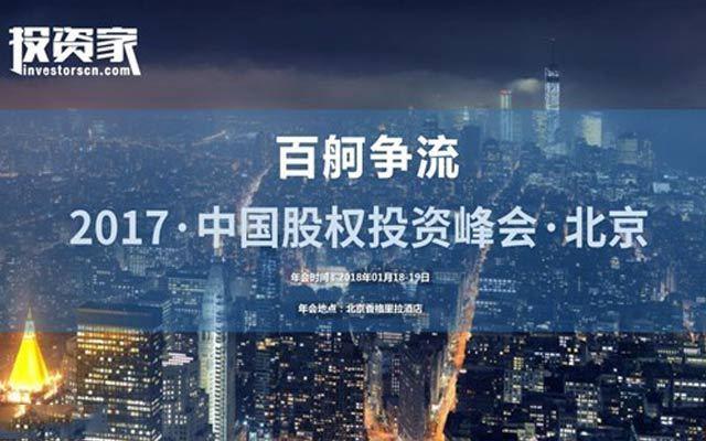 投资家网·2017中国股权投资峰会 · 北京