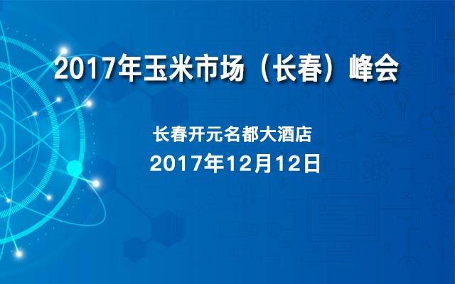 2017年玉米市场(长春)峰会