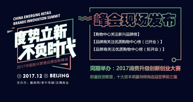2017中国新兴零售品牌创新峰会