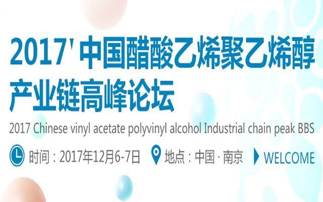 2017中国醋酸乙烯聚乙烯醇市场论坛