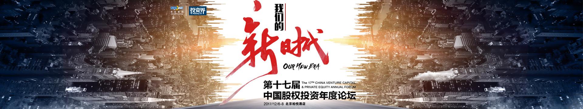 第十七届中国股权投资年度论坛