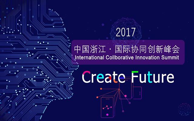2017中国浙江•国际协同创新峰会