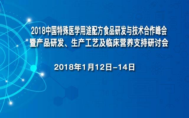 2018中国特殊医学用途配方食品研发与技术合作峰会暨产品研发、生产工艺及临床营养支持研讨会