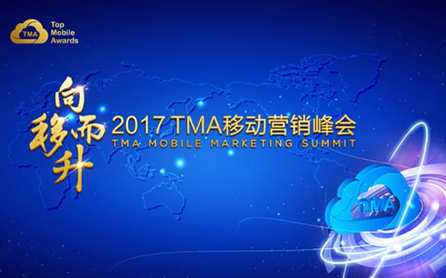 2017TMA(特美)移动营销峰会暨第4届TMA移动营销大奖颁奖盛典