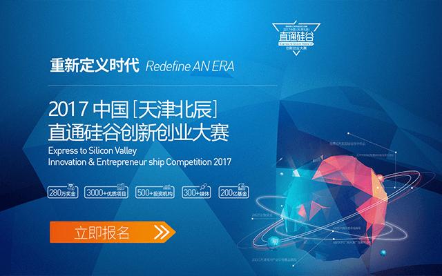 2017 ESVC京津冀硅谷协同创新发展峰会