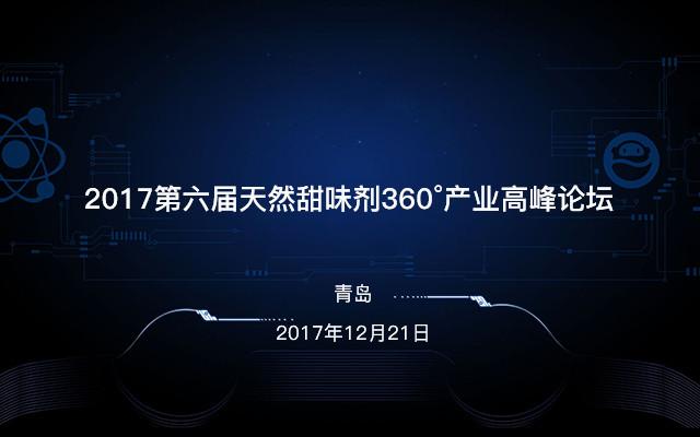 2017第六届天然甜味剂360°产业高峰论坛