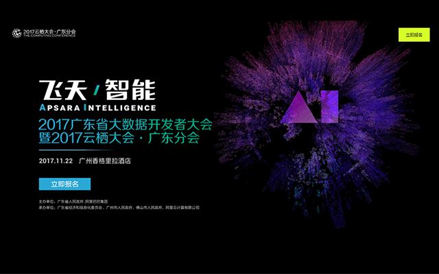 2017云栖大会广东分会AI服务能力专场