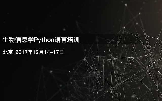 生物信息学Python语言培训
