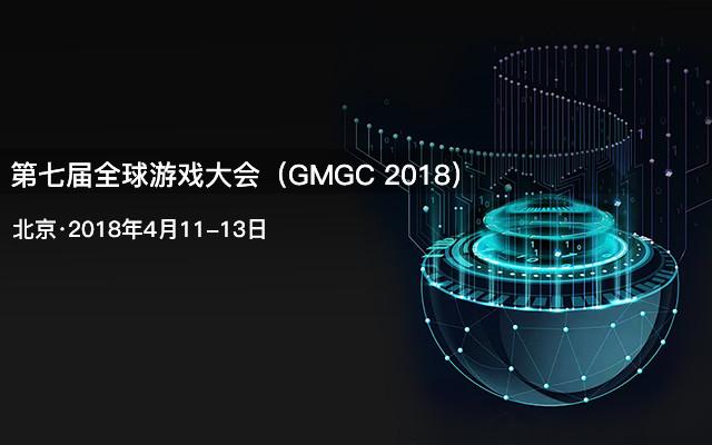 第七届全球游戏大会(GMGC 2018)