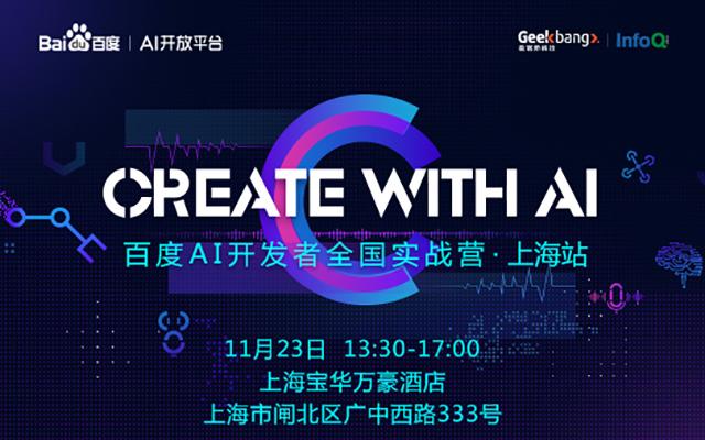 百度AI开发者实战营·上海站:现场体验百度80+项人工智能技术能力