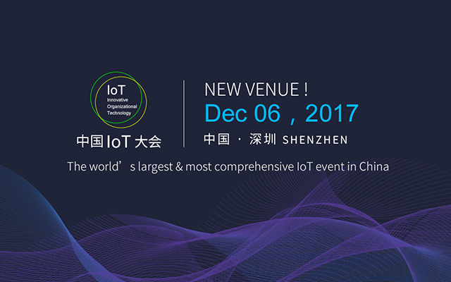 2017中国IoT大会