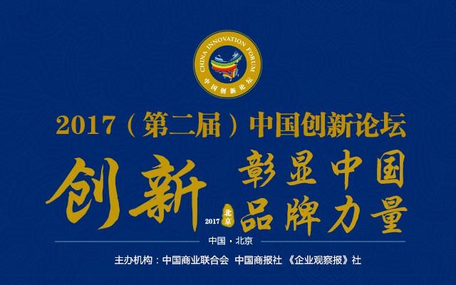2017(第二届)中国创新论坛