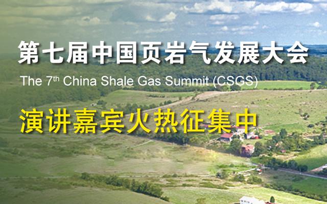 第七届中国页岩气发展大会