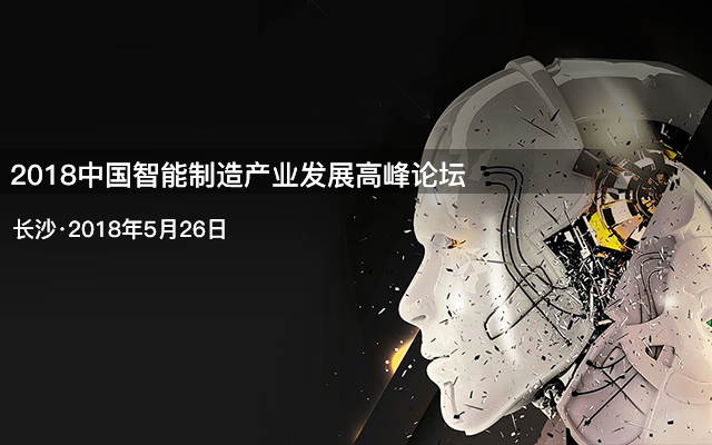 2018中国智能制造产业发展高峰论坛