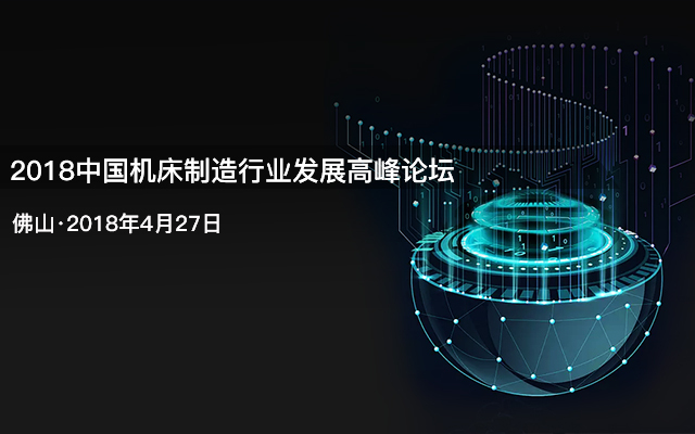 2018中国机床制造行业发展高峰论坛